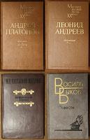 Отдается в дар Русская художественная литература