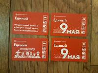Отдается в дар Билеты метро в коллекцию