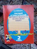 Отдается в дар Учебное. 2 Кл. Русский язык.