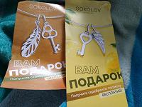 Отдается в дар Купоны Соколов