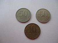 Отдается в дар 1 рубль 10 копеек. СССР 1991 г.
