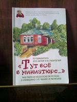 Отдается в дар Книжка для детей