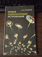 Отдается в дар Астрономия