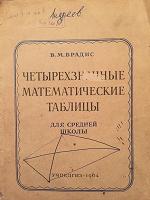 Отдается в дар В.М. Брадис Четырехзначные математические таблицы для средней школы