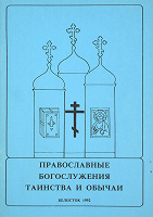 Отдается в дар книга Православие