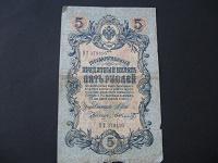 Отдается в дар 5 руб. 1909 г. Российская империя
