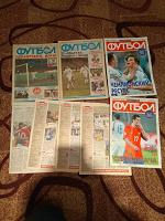 Отдается в дар журналы «Футбол» и «Спорт –экспресс»