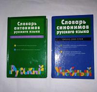 Отдается в дар Словари синонимов, антонимов русского языка