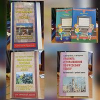 Отдается в дар Учебные пособия для школы 1-5 класс