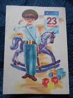 Отдается в дар Открытка почтовая из СССР