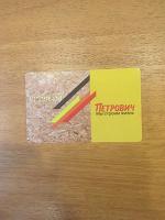 Отдается в дар Карта пластиковая Петрович