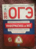 Отдается в дар Для ОГЭ. Типовые экзаменауионные варианты по информатике и ИКТ.