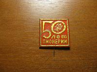 Отдается в дар Самодельный значок «50 лет пионерии»