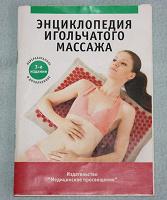 Отдается в дар Энциклопедия игольчатого массажа