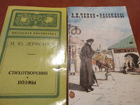 Отдается в дар Русские классики