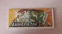 Отдается в дар Набор открыток «Минералы»