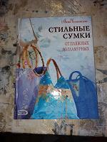 Отдается в дар Книжка для рукодельниц