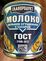 Отдается в дар Сгущеное молоко Главпродукт