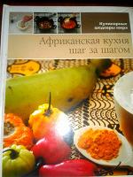 Отдается в дар Африканская кухня. Книга