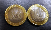 Отдается в дар Монета 10 рублей