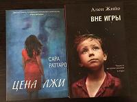 Отдается в дар Отдам в дар две книги.