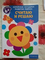 Отдается в дар Пособие развивающее для детей 6+