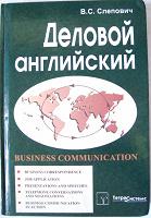 Отдается в дар Деловой английский. Учебное пособие по английскому языку.