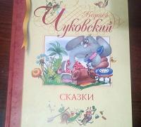 Отдается в дар Книга, Чуковский