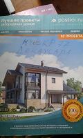 Отдается в дар Журнал Лучшие проекты Загородных домов