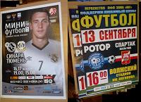 Отдается в дар плакаты афиши футбол