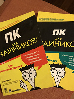 Отдается в дар 2 книги «Компьютер для чайников»