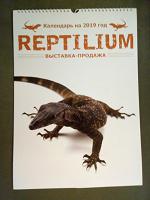 Отдается в дар Календарь 2019 ( Reptilium )