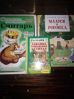 Отдается в дар Книги Андрея Усачева.