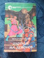 Отдается в дар Н.Басов «Охотник на демонов»