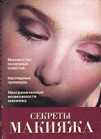 Отдается в дар книга Секреты макияжа. Преображение с помощью макияжа