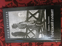 Отдается в дар Книга Борис Акунин