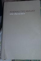 Отдается в дар книга о основателе Боско