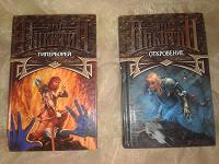 Отдается в дар Юрий Никитин «Гиперборей» «Откровение» издательство Эксимо 2003г в приличном состоянии.