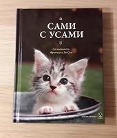 Отдается в дар Книга «Сами с усами» (кото-фото)