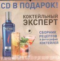 Отдается в дар Сборник рецептов и фотографий коктейлей. CD «Коктейльный эксперт»