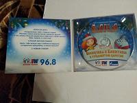 Отдается в дар детский новогодний диск