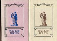 Отдается в дар «Русские поэты»