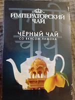 Отдается в дар Чёрный чай со вкусом лимона