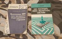 Отдается в дар Книги по программированию.