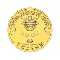 Отдается в дар Тихвин, монета гвс