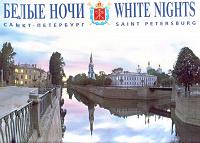 Отдается в дар Красивые фото «Белые ночи. С.Петербург» (Настенный перекидной календарь)
