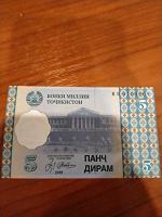 Отдается в дар Банкнота современного Таджикистана