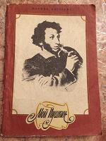 Отдается в дар М Цветаева Мой Пушкин