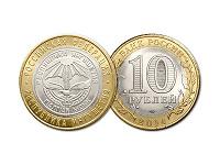 Отдается в дар Монета «Республика Ингушетия»