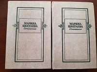Отдается в дар М.Цветаева 2 тома